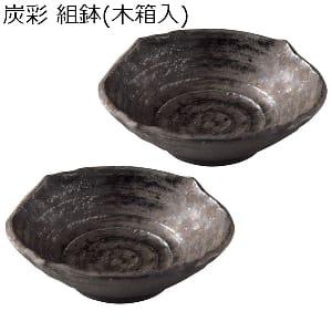 炭彩 組鉢(木箱入)【年間ギフト】