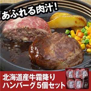 北海道産 牛霜降りハンバーグ 5個 おろしソース付 (K5913) 【サクワ】【直送】
