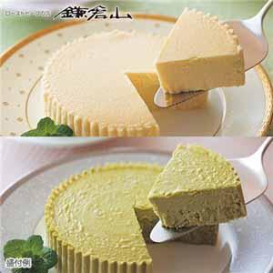 【ローストビーフの店鎌倉山】チーズケーキ2種(チーズ・抹茶)各1個 計2個 KZ-30 (K8766) 【サクワ】【直送】