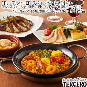 【モン・テルセーロ】スペイン本格料理セット(ミックスパエージャ・海老のアヒージョ・スペイン風ポークグリルステーキ・スペイン風冷製スパイシーチキン・ 他)計7品 (L1532) 【サクワ】【直送】