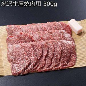 米沢牛肩焼肉用 300グラム (L3048) 【サクワ】【直送】