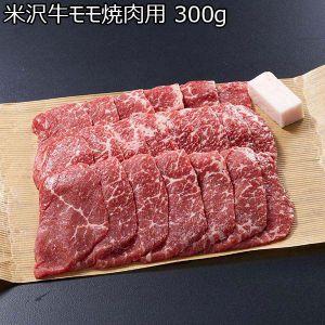 米沢牛モモ焼肉用 300グラム (L3049) 【サクワ】【直送】