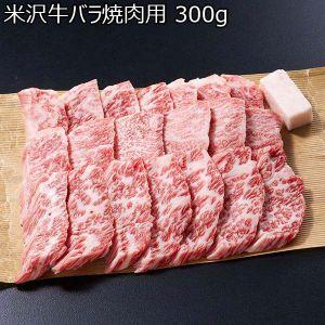 米沢牛バラ焼肉用 300グラム (L3050) 【サクワ】【直送】