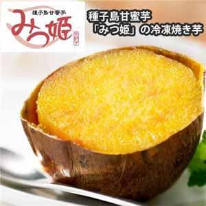 種子島安納芋「みつ姫」冷凍焼き芋 500グラム×3袋 (L3953) 【サクワ】【直送】