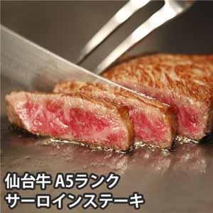 仙台牛A5ランク サーロインステーキ 200グラム×2枚 (L3956) 【サクワ】【直送】