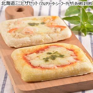 北海道ミニピザセット(マルゲリータ・シーフードピザ)各4枚 計8枚 (L3970) 【サクワ】【直送】