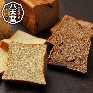 【八天堂】とろける食パン(プレーン・チョコレート)計3本 (L4539) 【サクワ】【直送】