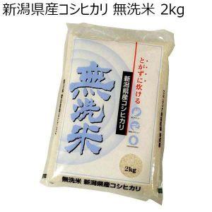 新潟県産コシヒカリ 無洗米 2キログラム (L4848) 【サクワ】【直送】