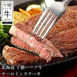 北海道十勝ハーブ牛 サーロインステーキ 150グラム×2枚 (L5066) 【サクワ】【直送】