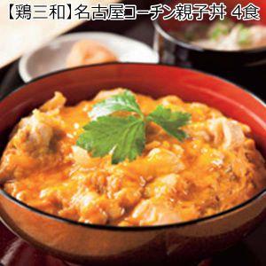 【鶏三和】名古屋コーチン親子丼 4食 (L5073) 【サクワ】【直送】