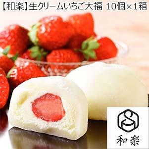 【和楽】生クリームいちご大福 10個×1箱 (L3388) 【サクワ】【直送】