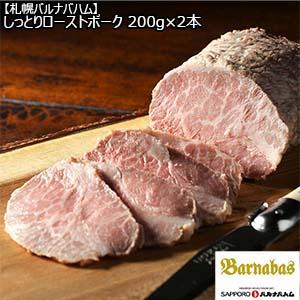 【札幌バルナバハム】 しっとりローストポーク 200グラム×2本 (L5144) 【サクワ】【直送】