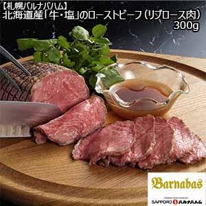 【札幌バルナバハム】北海道産「牛・塩」のローストビーフ(リブロース肉)300グラム (L5145) 【サクワ】【直送】