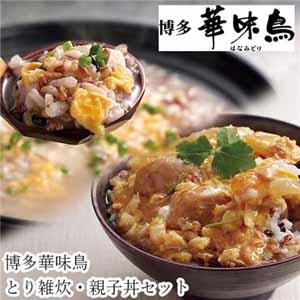 【博多華味鳥】とり雑炊・親子丼セット 各2食 計4食 (L5161) 【サクワ】【直送】