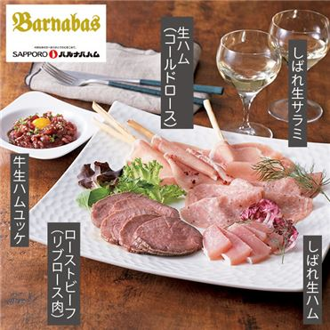 【札幌バルナバハム】ローストビーフと生ハムオードブルセット (L5362) 【サクワ】【直送】