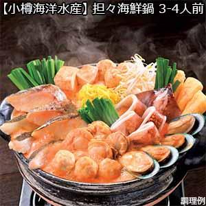 【小樽海洋水産】 担々海鮮鍋 3-4人前 (L5376) 【サクワ】【直送】