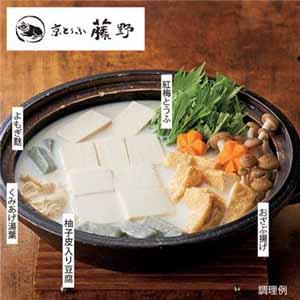 【京とうふ藤野】あったか豆乳鍋セット 3人前 (L5378) 【サクワ】