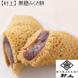 【村上】 黒糖ふくさ餅 12個 (L5405) 【サクワ】【直送】