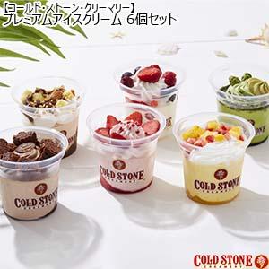 【コールド・ストーン・クリーマリー】プレミアムアイスクリーム 6個セット個 OK-2 (L3930) 【サクワ】【直送】