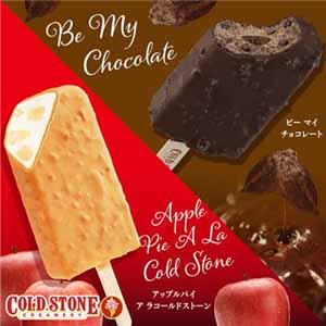 【コールド・ストーン・クリーマリー】ビーマイチョコレート×アップルパイアラコールドストーン (L4075) 【サクワ】【直送】