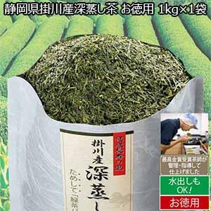 静岡県掛川産深蒸し茶 お徳用 1キログラム×1袋 (L3541) 【サクワ】