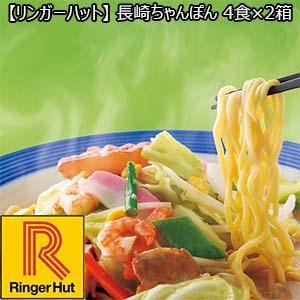 【リンガーハット】長崎ちゃんぽん 4食×2箱 (L5607) 【サクワ】