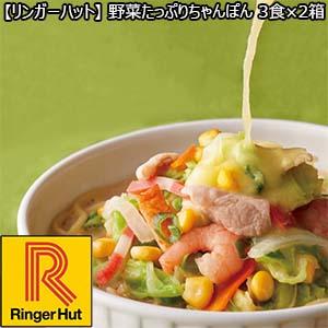 【リンガーハット】野菜たっぷりちゃんぽん 3食×2箱 (L5608) 【サクワ】