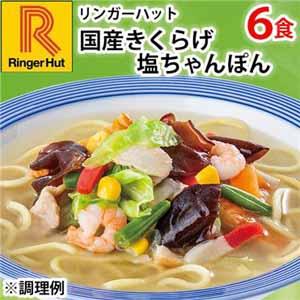 【リンガーハット】国産きくらげ塩ちゃんぽん 3食×2箱 (L5609) 【サクワ】