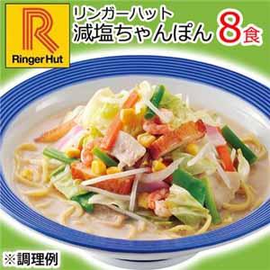 【リンガーハット】減塩ちゃんぽん 4食×2箱 (L5610) 【サクワ】