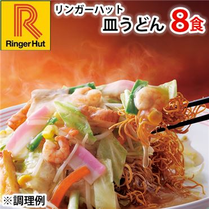 【リンガーハット】皿うどん 4食×2箱 (L5611) 【サクワ】