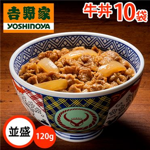 【吉野家】冷凍 牛丼の具 並盛 120グラム×10袋 (L5623) 【サクワ】