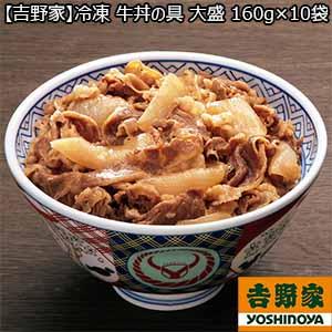 【吉野家】冷凍 牛丼の具 大盛 160グラム×10袋 (L5624) 【サクワ】