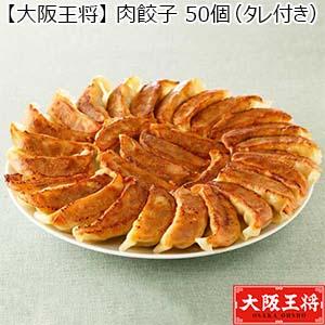 【大阪王将】肉餃子 50個×2袋(タレ付き) (L5627) 【サクワ】