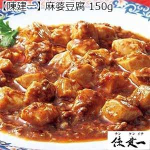 【陳建一】麻婆豆腐 150グラム×6袋 (L5630) 【サクワ】