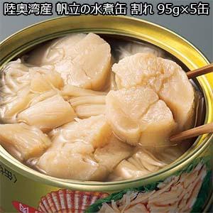 陸奥湾産 帆立の水煮缶 割れ 95グラム×5缶 (L5649) 【サクワ】