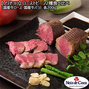 【ノワドココ】ローストビーフ2種食べ比べ(国産牛ロース・国産牛バラ)各200グラム (L5669) 【サクワ】【直送】