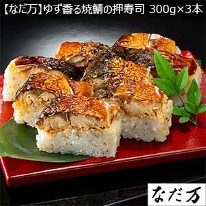 【なだ万】ゆず香る焼鯖の押寿司 300グラム×3本 (L5672) 【サクワ】