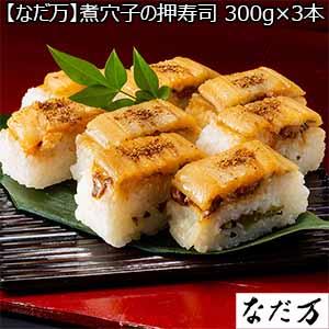 【なだ万】煮穴子の押寿司 300グラム×3本 (L5673) 【サクワ】