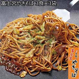 富士宮やきそば 3食×3袋 (L5687) 【サクワ】