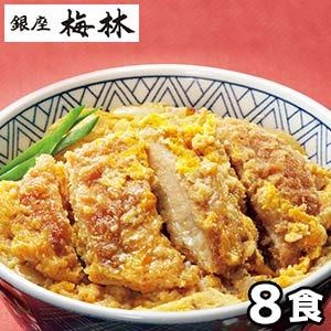 【銀座梅林】カツ丼の具 180グラム×8個 (L5695) 【サクワ】