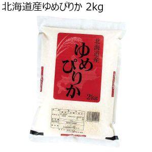 北海道産ゆめぴりか 2キログラム (L5723) 【サクワ】【直送】