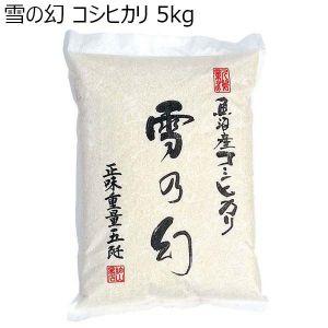 雪の幻 コシヒカリ 5キログラム (L5724) 【サクワ】【直送】