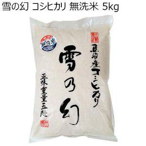 雪の幻 コシヒカリ 無洗米 5キログラム (L5725) 【サクワ】【直送】