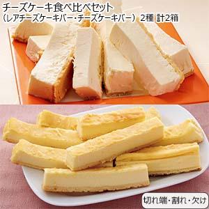 チーズケーキ食べ比べセット(レアチーズケーキバー・チーズケーキバー)2種 計2箱 (L5731) 【サクワ】【直送】