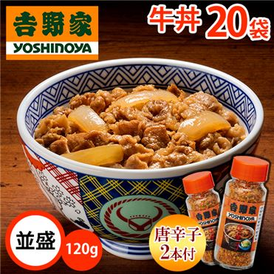 【吉野家】冷凍 牛丼の具 並盛 120グラム×20袋 唐辛子2本付き (L5733) 【サクワ】