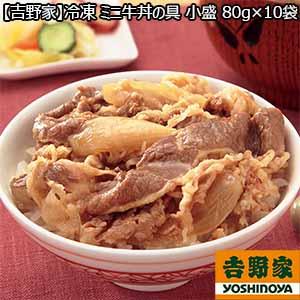 【吉野家】冷凍 ミニ牛丼の具 小盛 80グラム×10袋 (L5625) 【サクワ】
