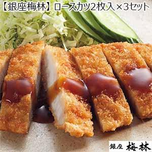 【銀座梅林】 ロースカツ2枚入×3セット (L5907) 【サクワ】