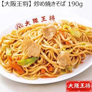 【大阪王将】炒め焼きそば 190グラム×10食 (L5742) 【サクワ】