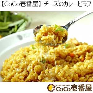 【CoCo壱番屋】チーズのカレーピラフ 10食 (L5743) 【サクワ】