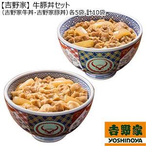 【吉野家】 牛豚丼セット(吉野家牛丼・吉野家豚丼)各5袋 計10袋 (L5752) 【サクワ】